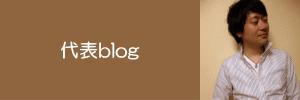 代表ブログです。